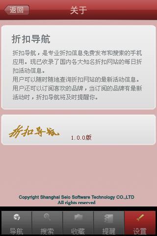 折扣导航 - screenshot