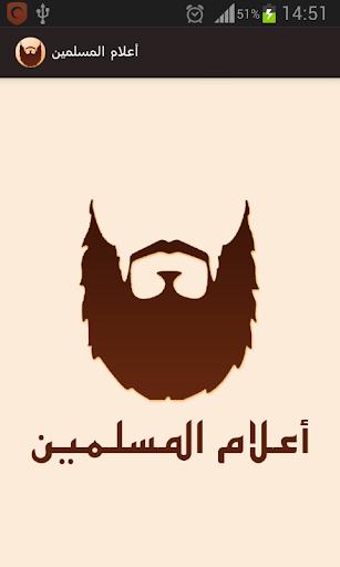أعلام المسلمين