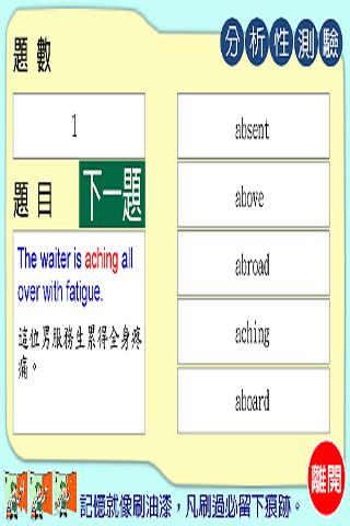 玩免費教育APP|下載油漆式速記法-超左腦句型多益字彙試用版 app不用錢|硬是要APP