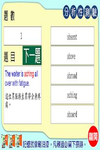 油漆式速記法-超左腦句型多益字彙試用版 教育 App-愛順發玩APP