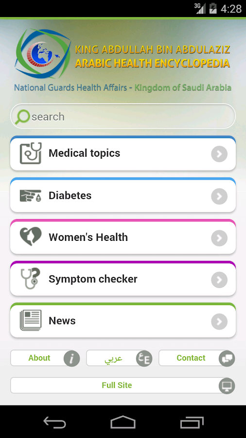 Health Encyclopedia - screenshot