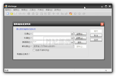 Freeware] WinMerge Portable 2 10 4 攜帶版繁中文字檔對照軟體@ 東方