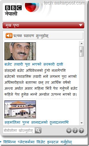 Nepali BBC Sewa Widget for Blogs and Website