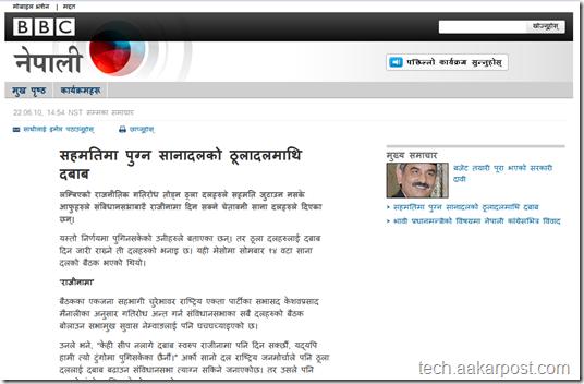 Newer Version of Nepali BBC Sewa Website