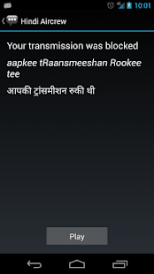Hindi Aircrew Phrases - screenshot thumbnail