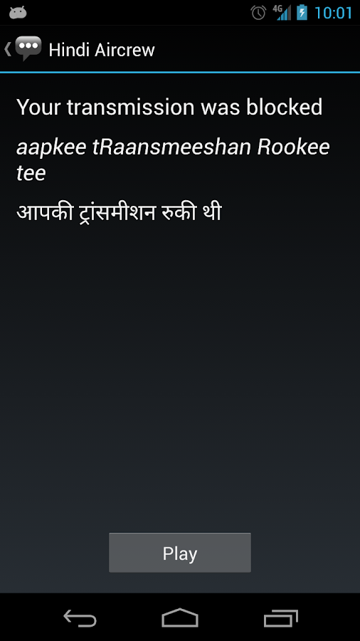 Hindi Aircrew Phrases - screenshot
