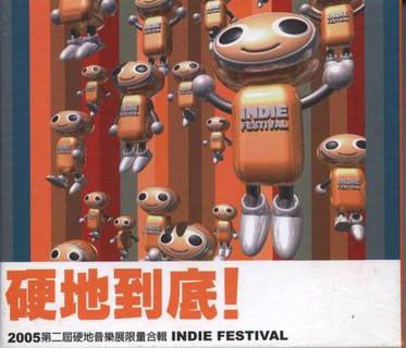 硬地到底(2005 台灣文化音樂協會)