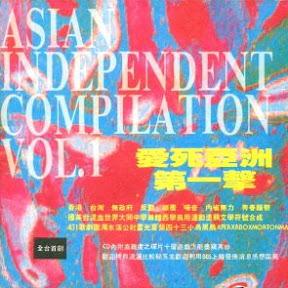 愛死亞洲(1992 波麗佳音)