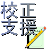 校正支援 for Jota Text Editor