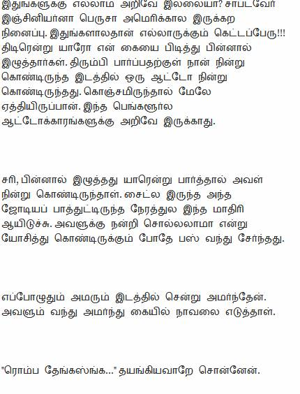 Erotic font in story tamil