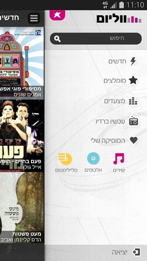 Volume - screenshot