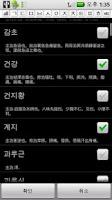 Screenshot of 고방검색