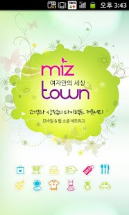 미즈타운 [Miz Town] - screenshot thumbnail