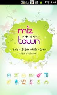 미즈타운 [Miz Town] - screenshot thumbnail