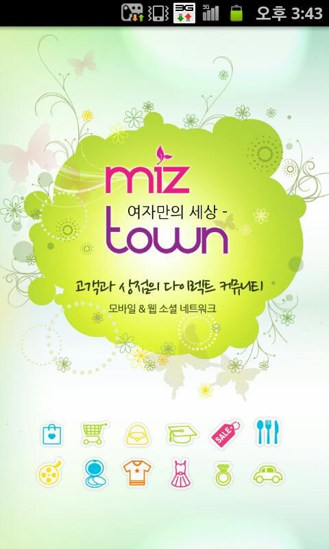 미즈타운 [Miz Town] - screenshot