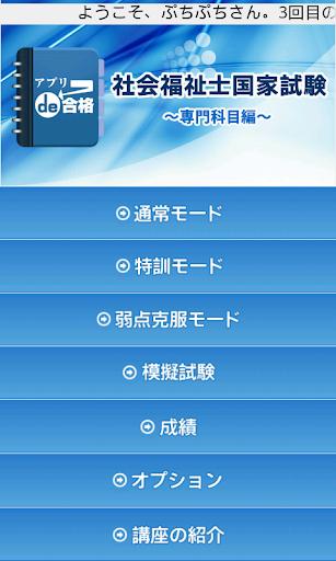 社会福祉士国家試験~専門科目編~【アプリde合格】