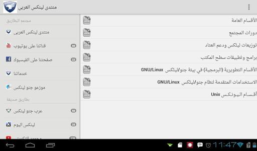 مجتمع لينكس العربي