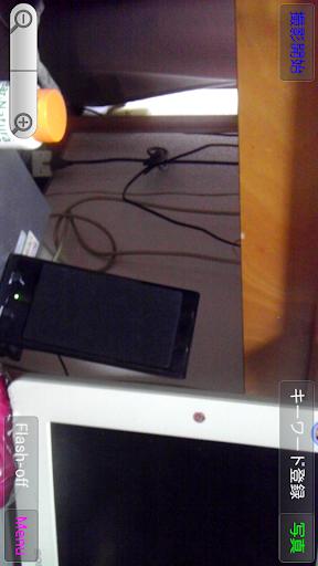 音声リモコンカメラ 2