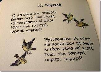 ΤΣΙΡΙΤΡΟ