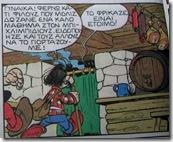 ΑΣΤΕΡΙΞ ΦΡΙΚΑΣΕ 1