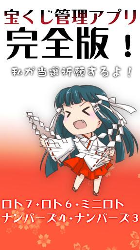 ロト6★ロト7★ミニロト★ナンバーズ★当選番号★宝くじ速報