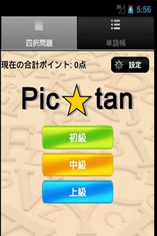 Pic☆tan