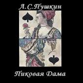 Пиковая Дама  А.С.Пушкин