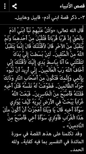 9isas al anbiya