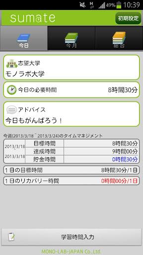 sumate2014(スマート手帳)
