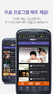 MBC TV- screenshot thumbnail