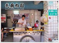 小南米糕 民族店