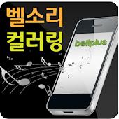 벨링 - 무료벨소리,컬러링,알림음,싸이