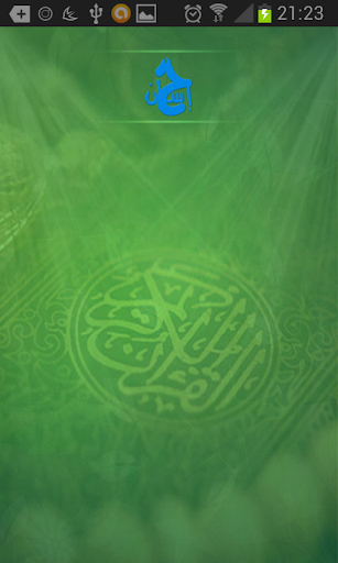 【免費音樂App】قرآن كريم - الشيخ سعد الغامدي-APP點子