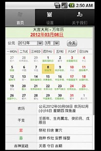 DAJI DA LI  - CHINESE CALENDAR - screenshot thumbnail