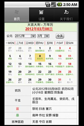 DAJI DA LI  - CHINESE CALENDAR - screenshot