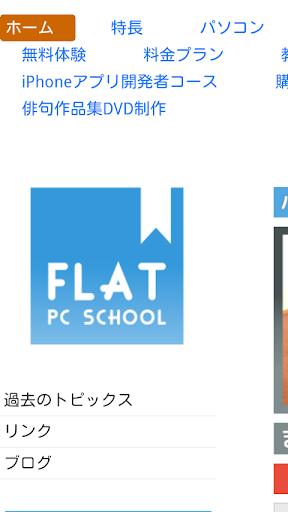 1対1で習いたいことだけ学べる フラットパソコンスクール