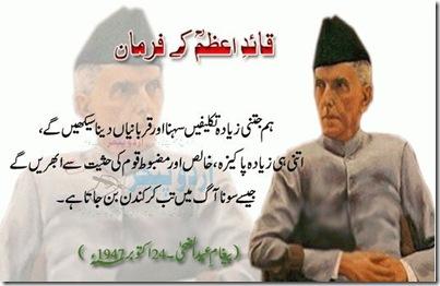 Famous Quotes Sayings By Quaid E Azam Mohammad Ali Jinnah Urdu