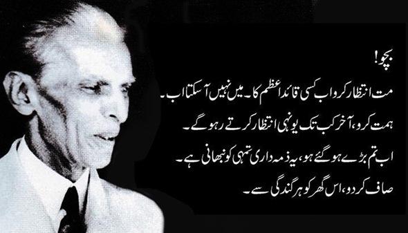 The Great Quaid S Message For Pakistani Youth Quaid E Azam