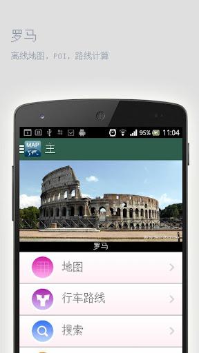 罗马离线地图