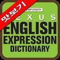 NEED 영어회화 표현 사전 맛보기 logo