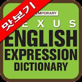 NEED 영어회화 표현 사전 맛보기