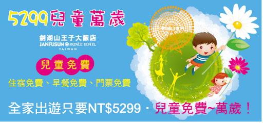 劍湖山兒童節: 2010劍湖山世界-兒童萬歲兒童不用錢
