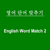 English Word Match 2