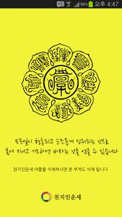 [무료] 천지인운세 - náhled