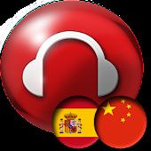 Escucha y Aprende Chino
