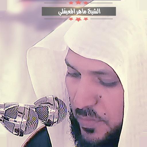 قرآن كريم - ماهر المعيقلي LOGO-APP點子