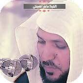 Holy Quran by Maher Muaiqly