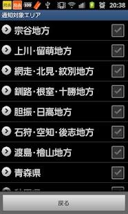 気象警報・注意報- screenshot thumbnail