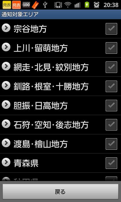 気象警報・注意報- screenshot
