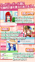 Screenshot of フェアリードール[無料で遊べる妖精育成着せ替えゲーム]